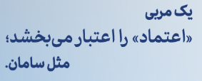 شعار تبلیغاتی بانک سامان