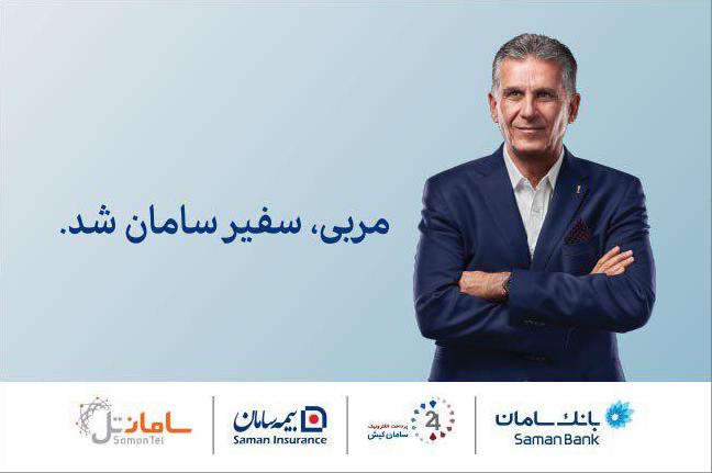 تبلیغ کیروش برای بانک سامان