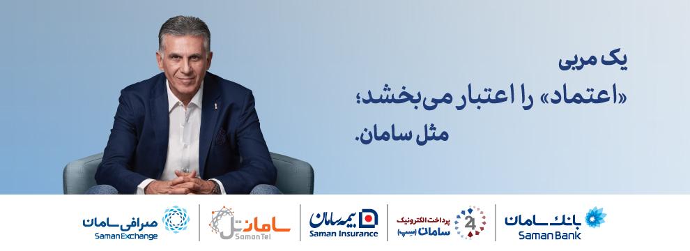 تبلیغ کارلوس کیروش برای بانک سامان