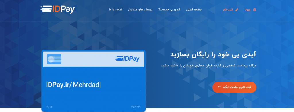 شرکت Idpay