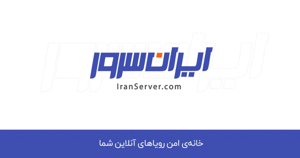 هاستینگ ایران سرور