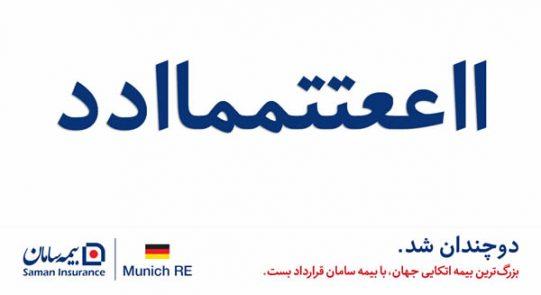 کمپین تبلیغاتی بیمه سامان