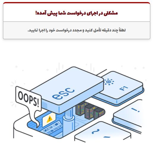 خطا 404 رمزینکس